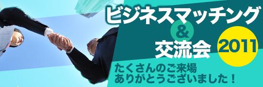 ビジネスマッチング&交流会 2011のイベントページへ