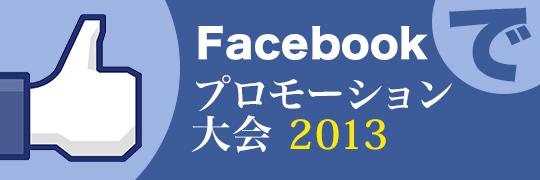 Facebookプロモーション2013のイベントページへ