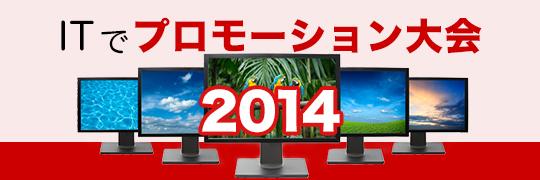 ITでプロモーション大会 2014のイベントページ