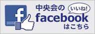中央会Facebookページ