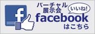 バーチャル展示会Facebookページ