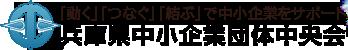 兵庫県中小団体中央会