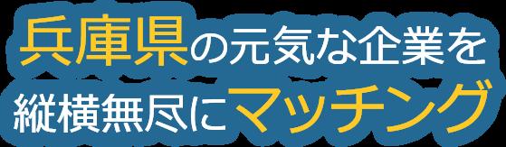 兵庫県の元気な企業を縦横無尽にマッチング