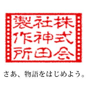 株式会社神田製作所