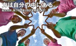 有限会社ソウルメイト(施設名 天空×大冒険 ソラカケル))の商品・技術イメージ