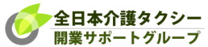 全日本介護タクシー開業サポートグループ