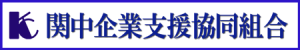 関中企業支援協同組合