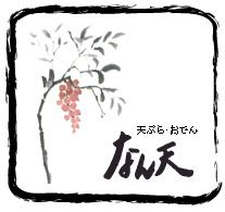 おでん・天ぷら なん天