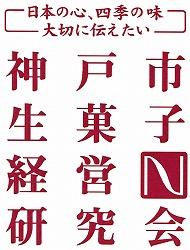 神戸市生菓子経営研究会
