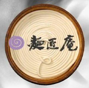 麺匠庵 明和株式会社