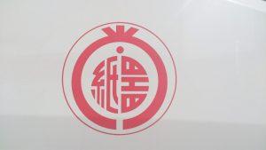 太田紙器工業株式会社