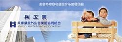兵庫県屋外広告美術協同組合