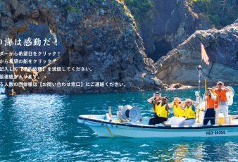 かすみの海は感動だ!!~観光クルーズ「かすみ海上GEO TAXI」の運航~