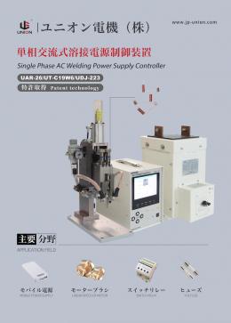 ユニオン電機株式会社の商品・技術イメージ