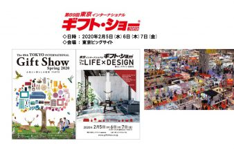 第89回東京インターナショナル ギフト・ショー春2020開催
