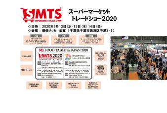 スーパーマーケット・トレードショー2020