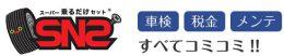 ワタキ自動車株式会社の商品・技術イメージ