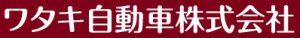 ワタキ自動車株式会社