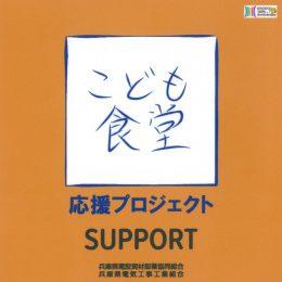 兵庫県電設資材卸業協同組合の商品・技術イメージ