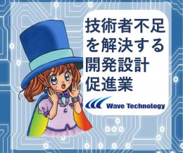株式会社Wave Technologyの商品・技術イメージ