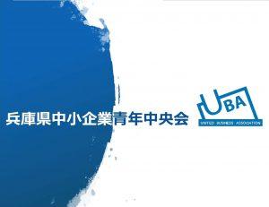兵庫県中小企業青年中央会【Hyogo-UBA】