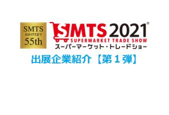 スーパーマーケット・トレードショー2021出展企業の紹介【第1弾】
