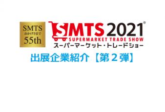 スーパーマーケット・トレードショー2021出展企業の紹介【第2弾】