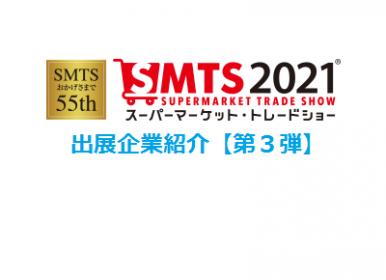 スーパーマーケット・トレードショー2021出展企業の紹介【第3弾】
