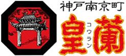 神戸南京町皇蘭本店(株式会社北海)