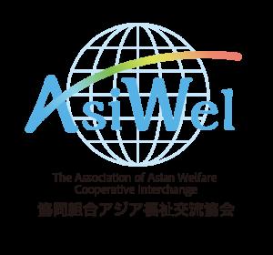 協同組合アジア福祉交流協会